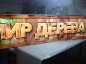 Световые короба в Ульяновске