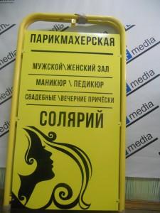 штендеры в ульяновске