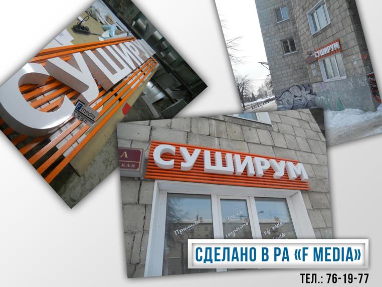 Вывеска Ульяновск