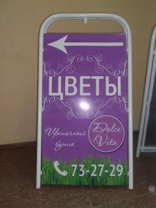 купить штендер в Ульяновске