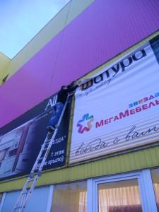 монтаж баннеров в ульяновке