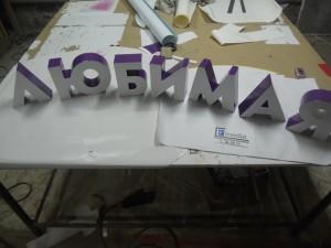 объёмные буквы Ульяновск