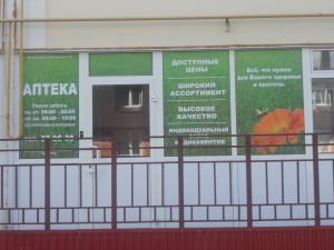 монтаж наклеек на витрины в Ульяновске