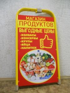 заказать штендер в ульяновске