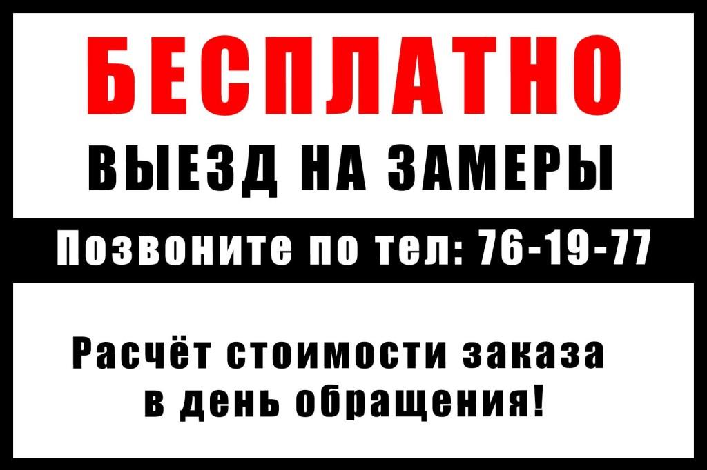 бесплатные замеры наружной рекламы в Ульяновске