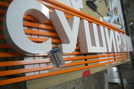 объёмные буквы в Ульяновске