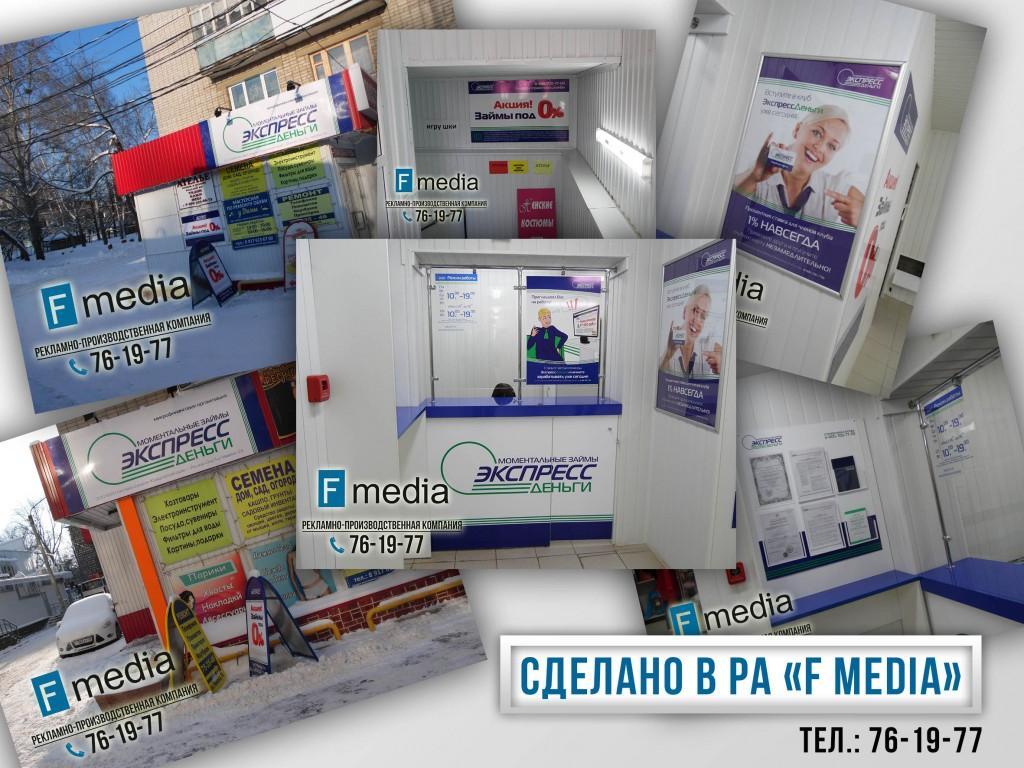 рекламное агентство ульяновск