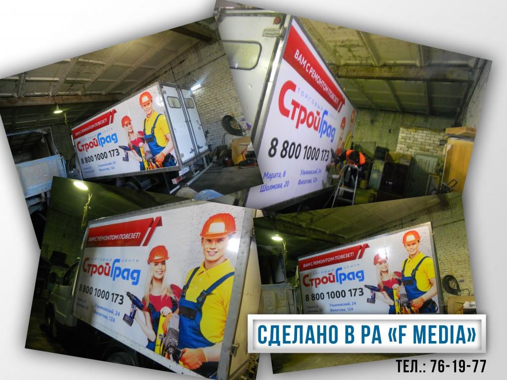 наружная реклама Ульяновск