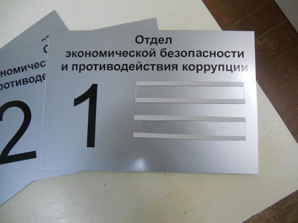 табличка на дверь в ульяновске
