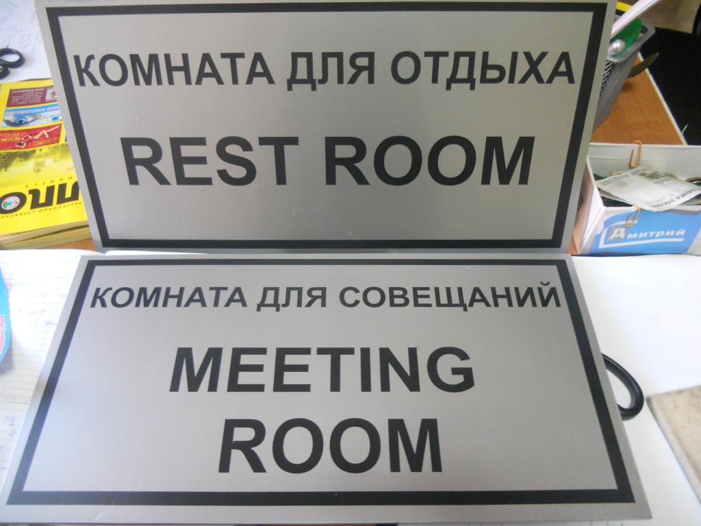 настольная табличка в Ульяновске
