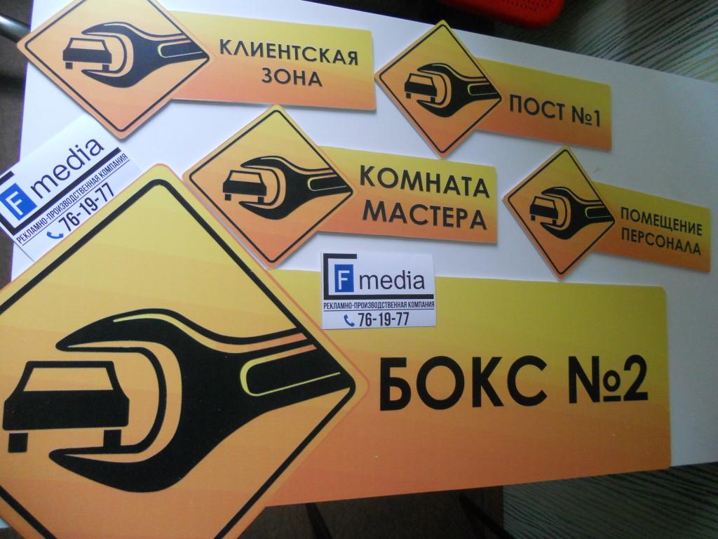 указательные таблички в Ульяновске