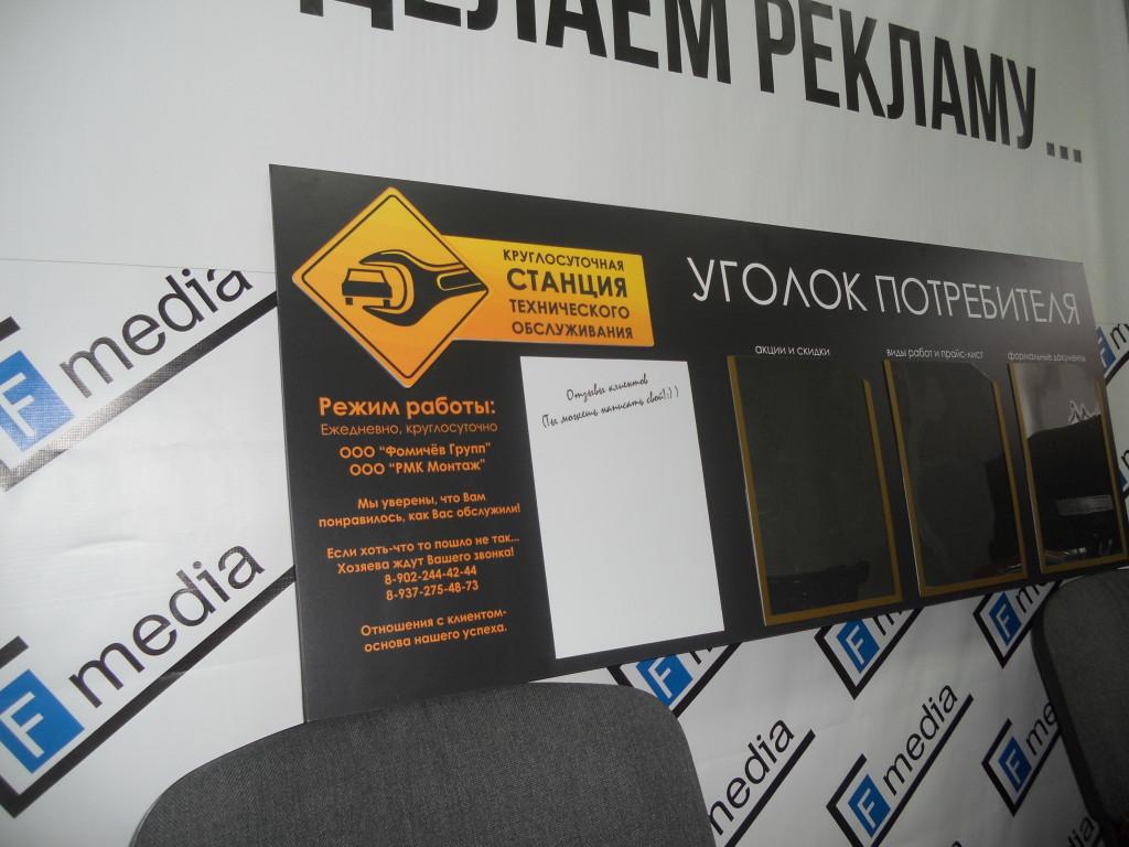 уголок потребителя в Ульяновске