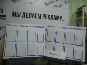 Купить стенд в Ульяновске