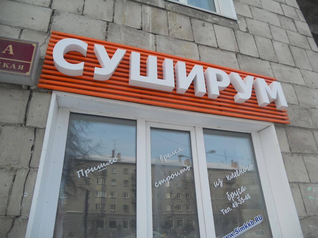 вывеска сушинаружная реклама для Ульяновска