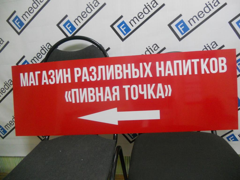 табличка на стену в Ульяновске