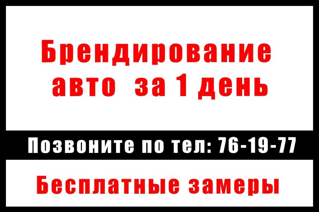 брендирование Ульяновск