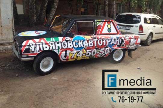 брендирование транспорта в Ульяновске