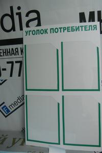 Уголок потребителя Ульяновск