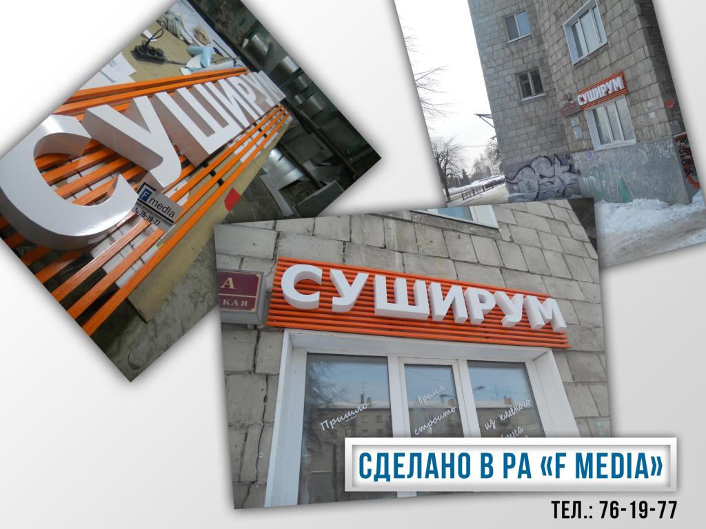 Вывески Ульяновск