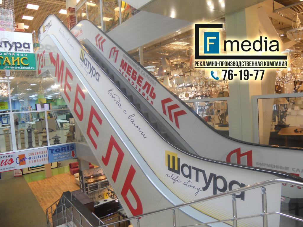 брендирование экскалатора в Ульяновске
