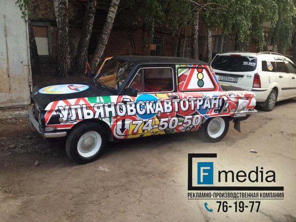 брендирование авто в Ульяновске