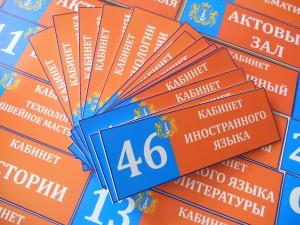 таблички на дверь в ульяновске