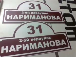 домовой знак ульяновск