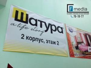 печать баннеров Ульяновск