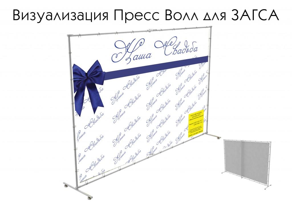 пресс волл ульяновск