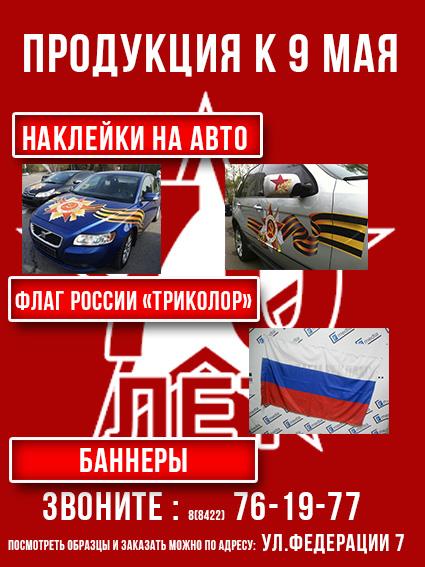 баннеры плакаты наклейки ко дню победы ульянвск