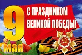 баннеры ко дню победы  ульяновск