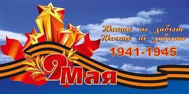 баннеры к 9 мая ульяновск