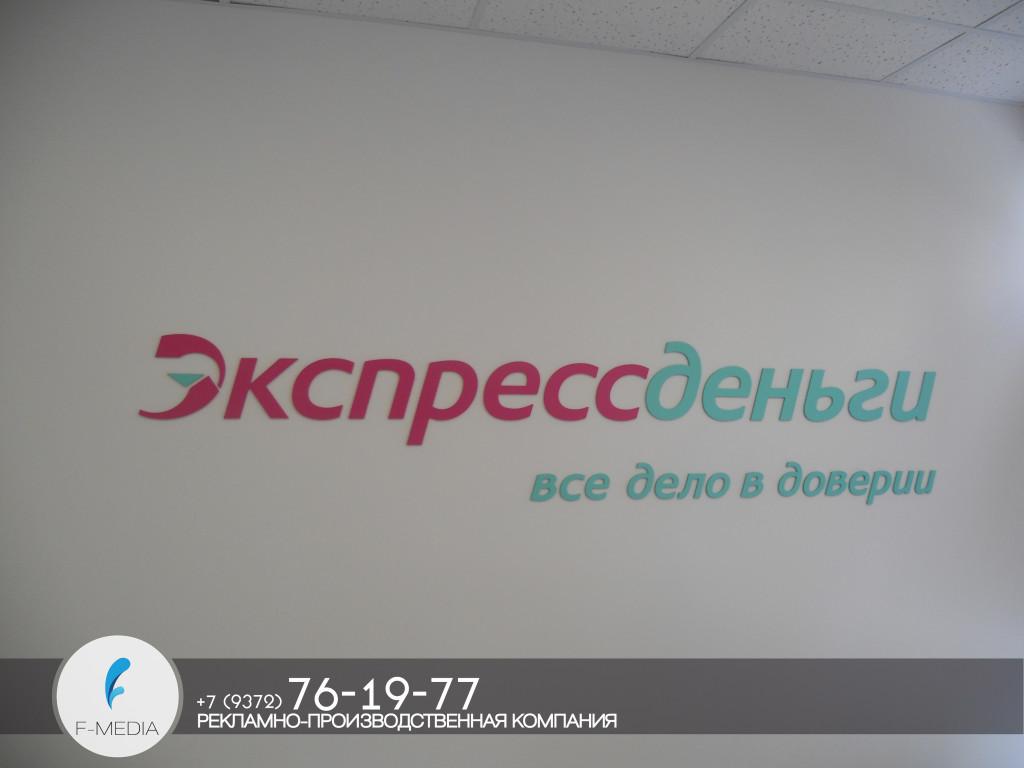 Псевдообъёмные буквы Ульяновск